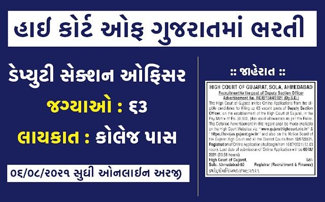 Gujarat High Court Recruitment Deputy Section Officer-63