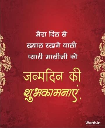 Masi Birthday Wishes In Hindi Whatsapp