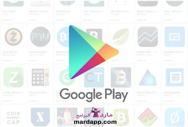 تحميل متجر جوجل بلاي Google Play apk للاندرويد برابط مباشر مجانا