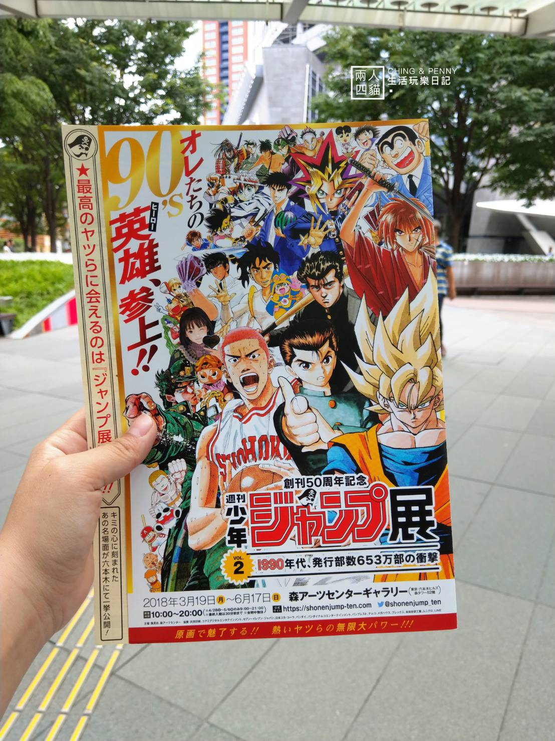 【東京|旅遊】創刊50周年記念 少年ジャンプ展(Jump展)第二季 七龍珠菓子開箱!+第三季資訊
