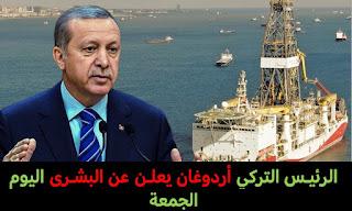 اعلن الرئيس التركي عن بشرى سارة سيعلنها للشعب التركي في خطاب اردوغان الآن