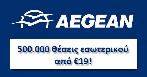 aegean-airlines-prosfora