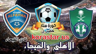 نتيجة مباراة الاهلي والفيحاء اليوم الجمعة 6-3-2020 في الدوري السعودي الجولة 21