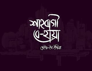 শাহবাগী বে- হায়া, lettering. typography logo. বাংলা ফন্ট. bijoy. typography design. bengali. বাংলা টাইপোগ্রাফি.  typography tutorial.