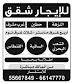 شقق للإيجار في الكويت