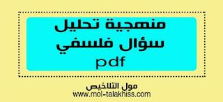 منهجية تحليل سؤال فلسفي pdf