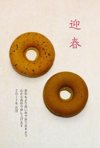 和菓子デザインの年賀状 「和風ドーナツ」