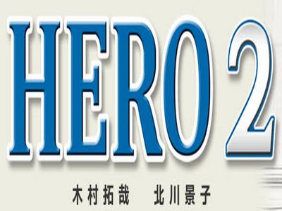 hero2 日劇