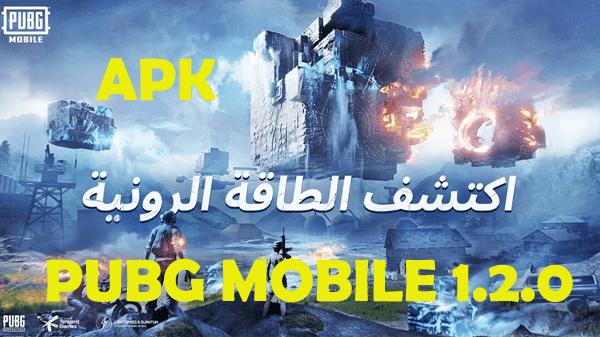 تحميل PUBG MOBILE 1.2.0 القوة الرونية للأندرويد APK
