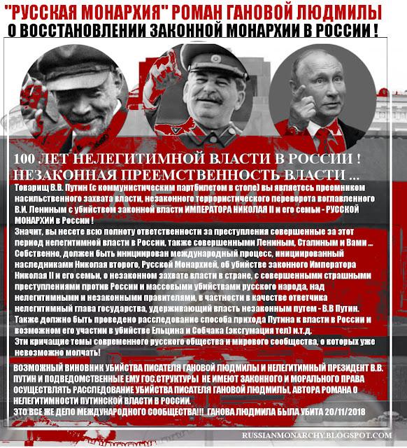Ленин - Сталин - Путин