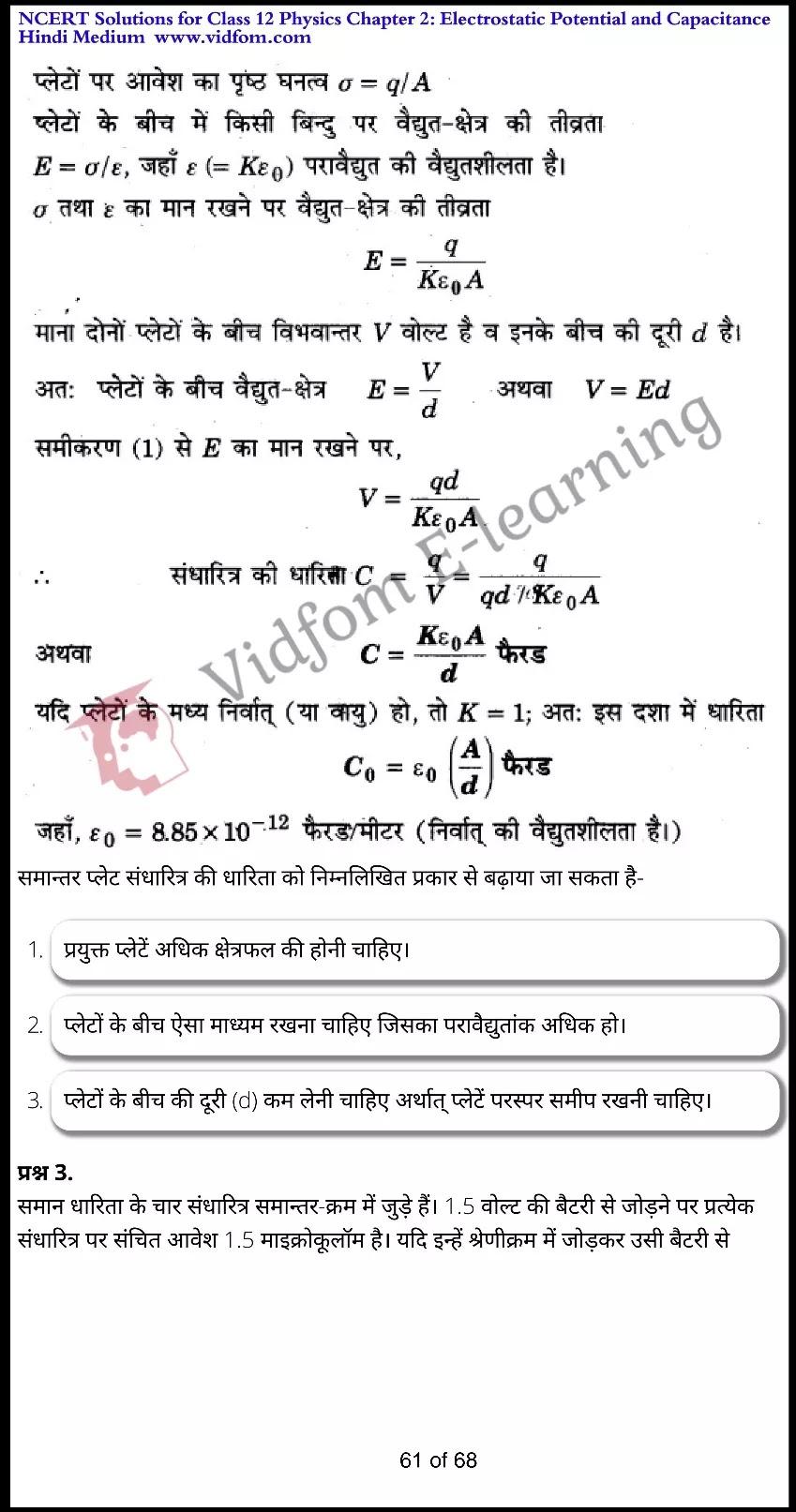 class 12 physics chapter 2 light hindi medium 61