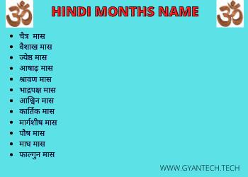 हिन्दू कैलेंडर के महीनों के नाम । Hindi month name