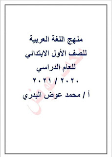 منهج اللغة العربية الصف الأول الابتدائي الترم الأول