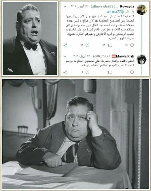 الفنان الكوميدي علي عبد العال