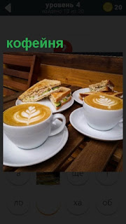 275 слов в кофейне приготовлено кофе с пирожным 4 уровень