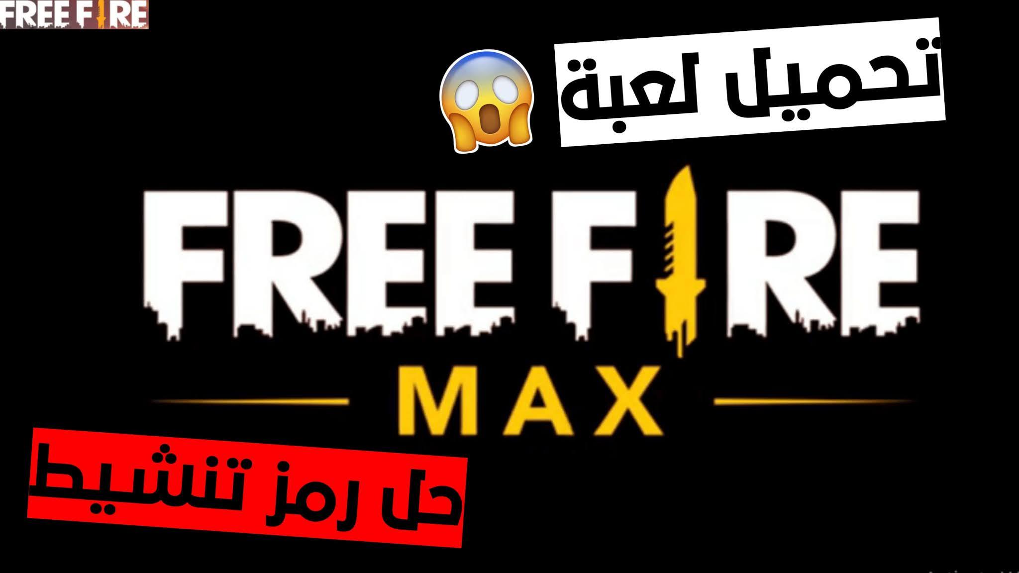 تنزيل لعبة Fire Max المجانية لجميع هواتف Mediafire + حل مشكلة رمز التنشيط