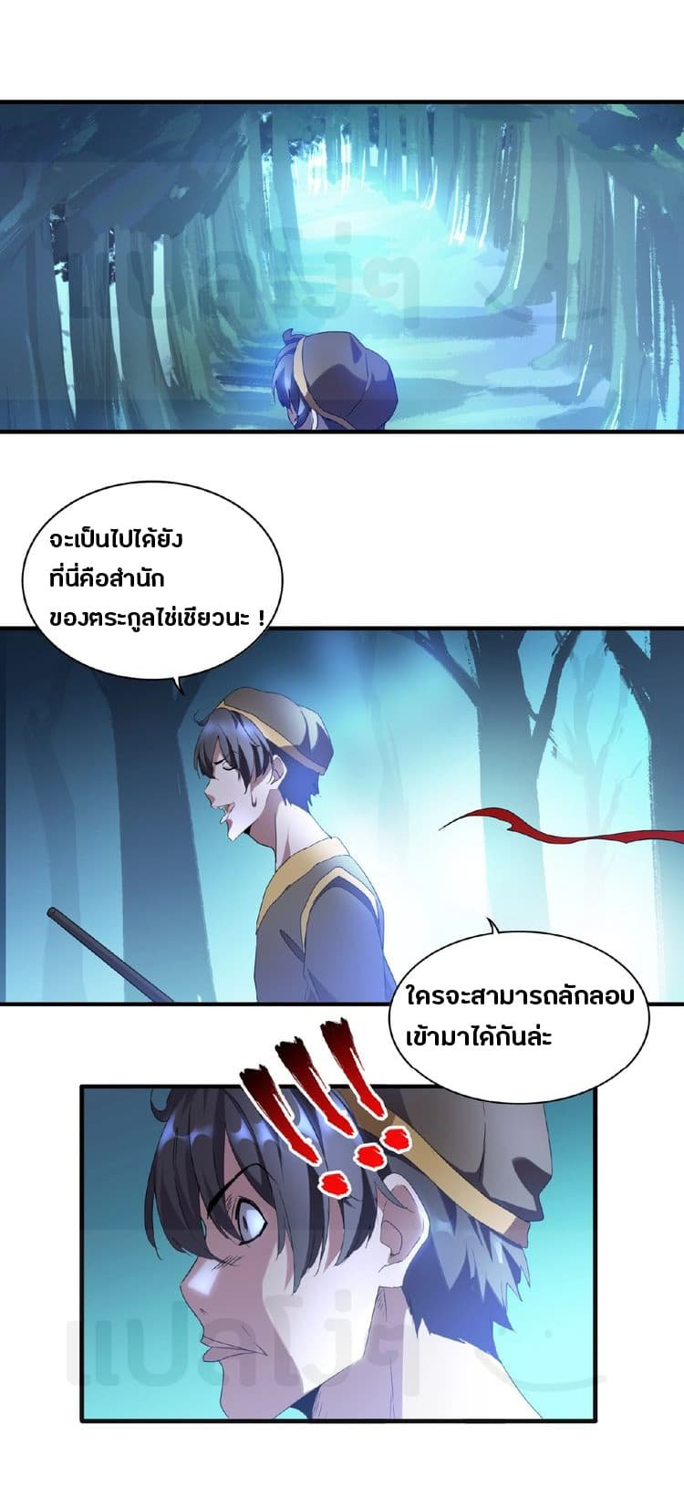Magic Emperor - หน้า 3