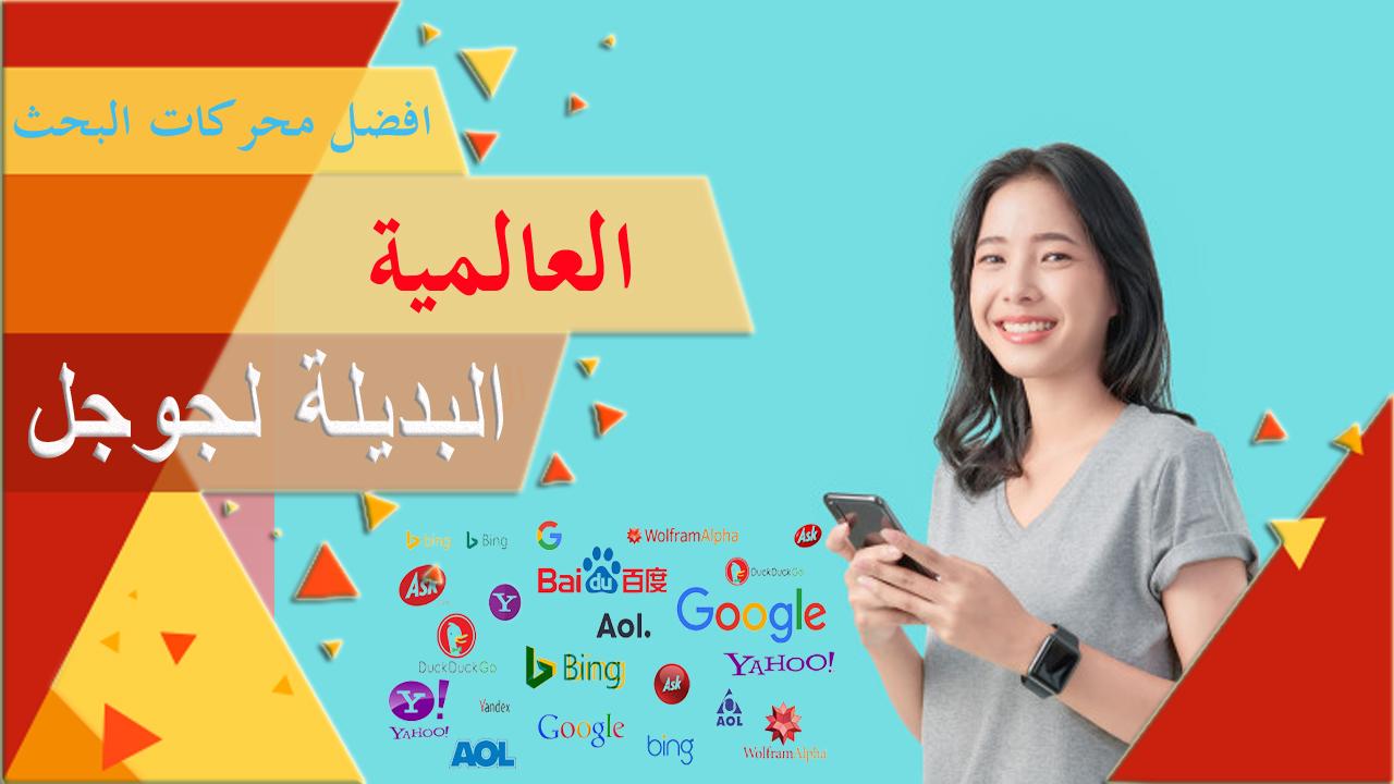 افضل محركات البحث العالمية البديلة لجوجل