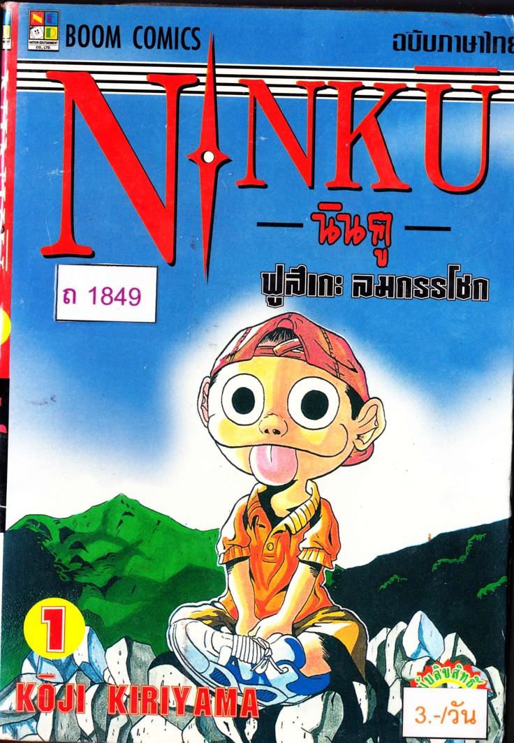 Ninku-เล่ม 1