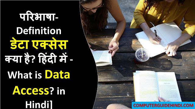 परिभाषा - डेटा एक्सेस क्या है? हिंदी में [Definition - What is data access? in Hindi]