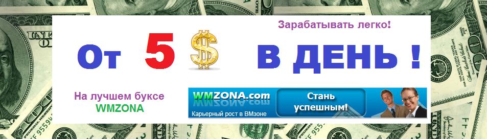 Заработок от 5$ в день на лучшем буксе WMZona