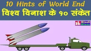 10-Hints-of-World-end-in-Hindi