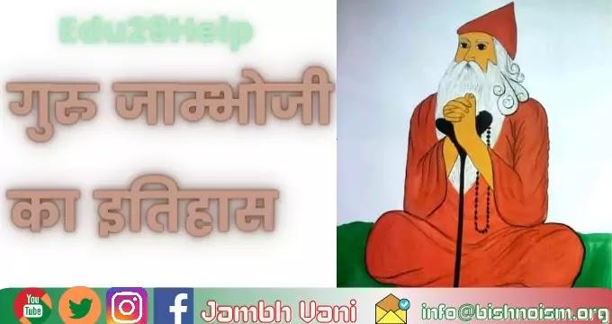 गुरु जाम्भोजी का इतिहास | Guru Jambhoji ki History
