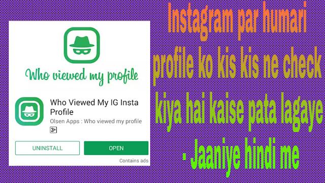 Instagram-Par-Humari-Profile-Ko-Kis-Kis-Ne-Check-Kiya-Hai-Kaise-Pata-lagaye-Jaaniye-Hindi-Me