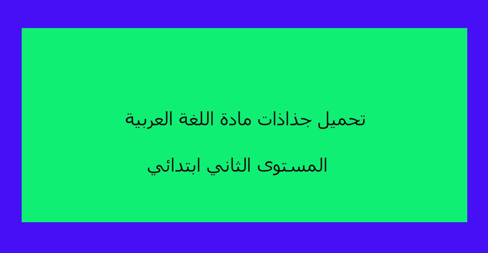 تحميل جذاذات مادة اللغة العربية المستوى الثاني ابتدائي