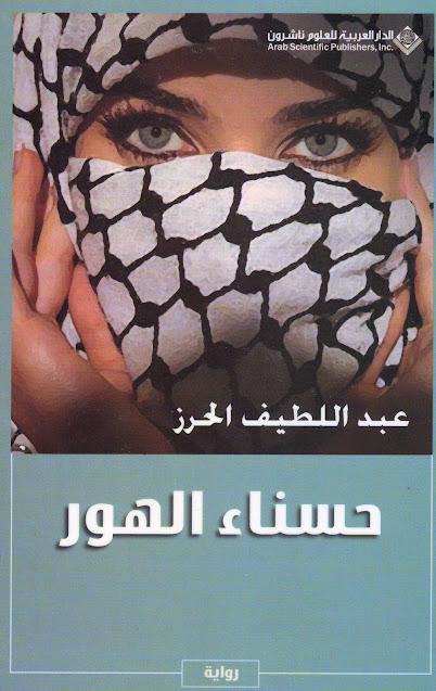تحميل رواية حسناء الهور PDF عبد اللطيف الحرز