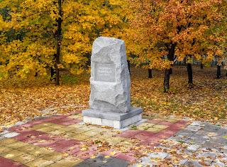 Новогродовка. Памятник жертвам аварии на ЧАЭС