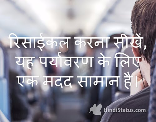 Learn Recycle - HindiStatus
