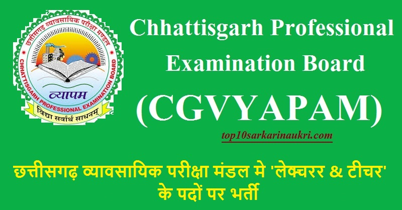 CGVYAPAM Recruitment 2019
