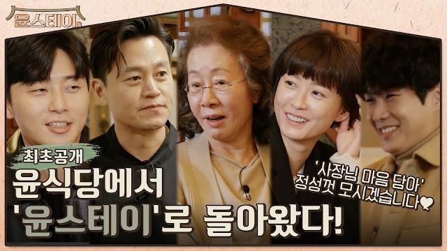 尹STAY-首支五分鐘預告公開 2021年1月8號 晚間9點首播