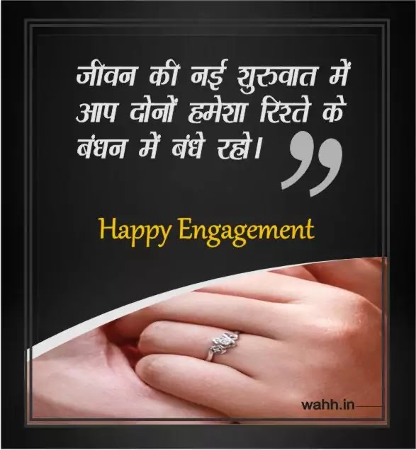 Own Engagement Status Hindi