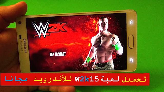 تحميل لعبة مصارعة WWE 2K15  للأندرويد مجانا