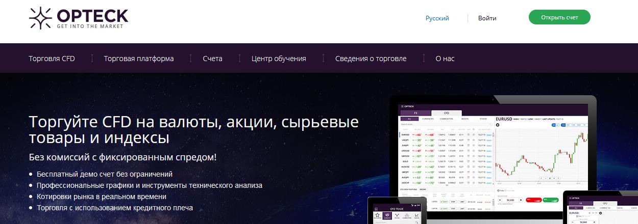 Мошеннический сайт ru.opteck.biz – Отзывы, развод. Компания Opteck мошенники