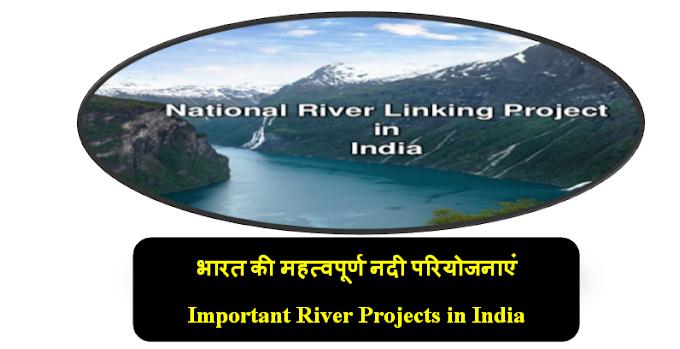 Important River Projects In India | भारत की महत्वपूर्ण नदी परियोजनाएं