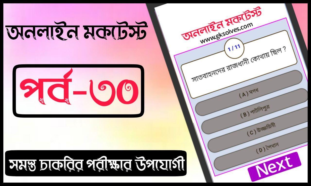 General Studies Bangla Quiz