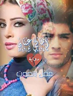 رواية عمل بالموت الحلقة السابعه