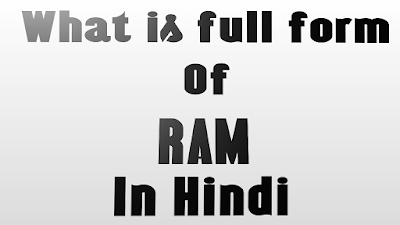 What is Full form of RAM in Hindi