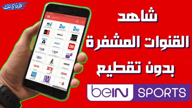 تطبيق Redbox TV