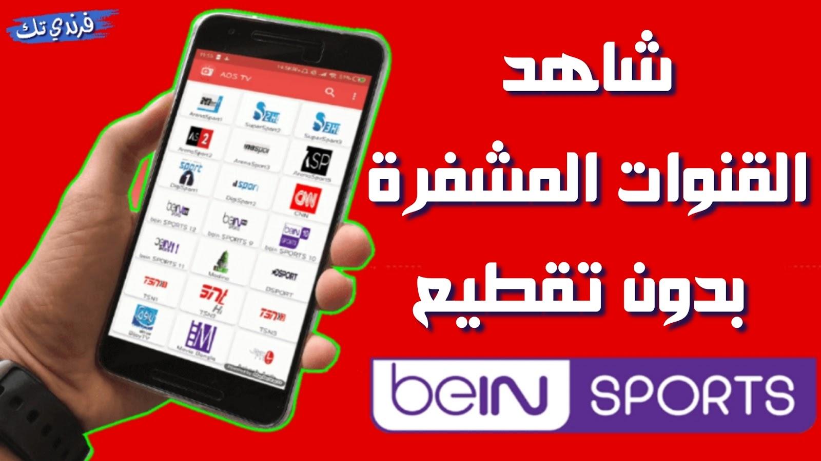 تحميل تطبيق Redbox TV لمشاهدة القنوات المشفرة أحدث اصدار