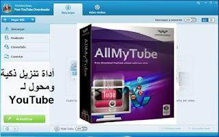 Wondershare AllMyTube 7-4-6-6 أداة تنزيل ذكية ومحول لـ YouTube
