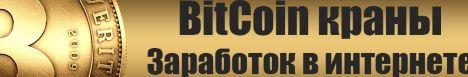 Краны для сбора криптовалюты бесплатно