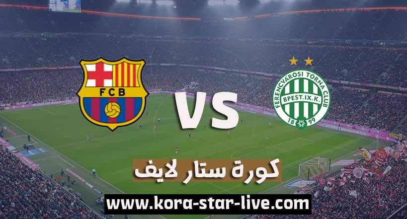 مشاهدة مباراة برشلونة وفرينكفاروزي بث مباشر كورة ستار لايف بتاريخ 02-12-2020 في دوري أبطال أوروبا