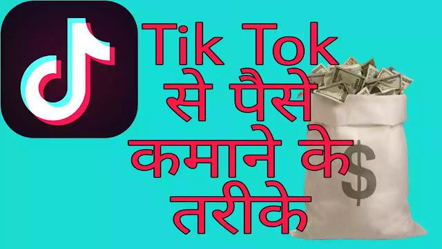 Tik tok se paise kamane ke best tarike full jankari 2019 -Tec India Sandeep