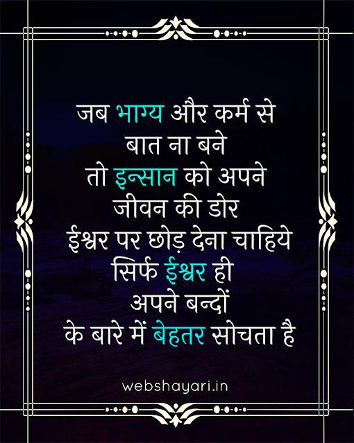 eshwar anmol vachan wale suvichar hindi