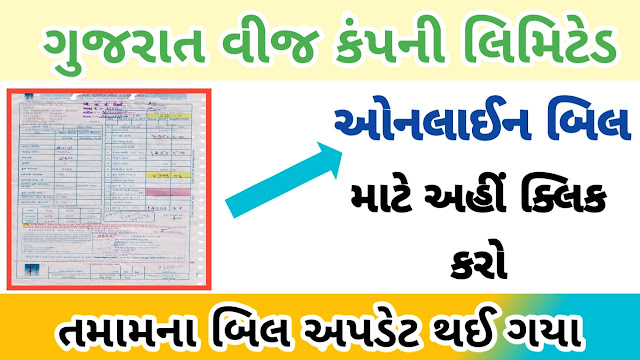 Check Your Pgvcl, Mgvcl, Dgvcl, Ugvcl Bill Online