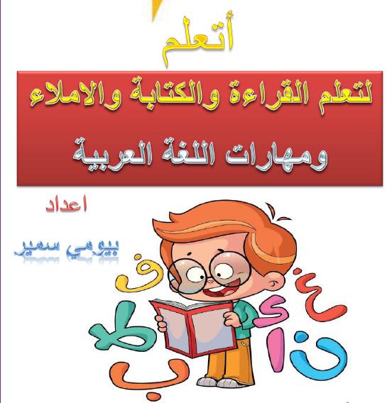 مذكرة التأسيس في  الغة العربية اعداد بيومي سمير